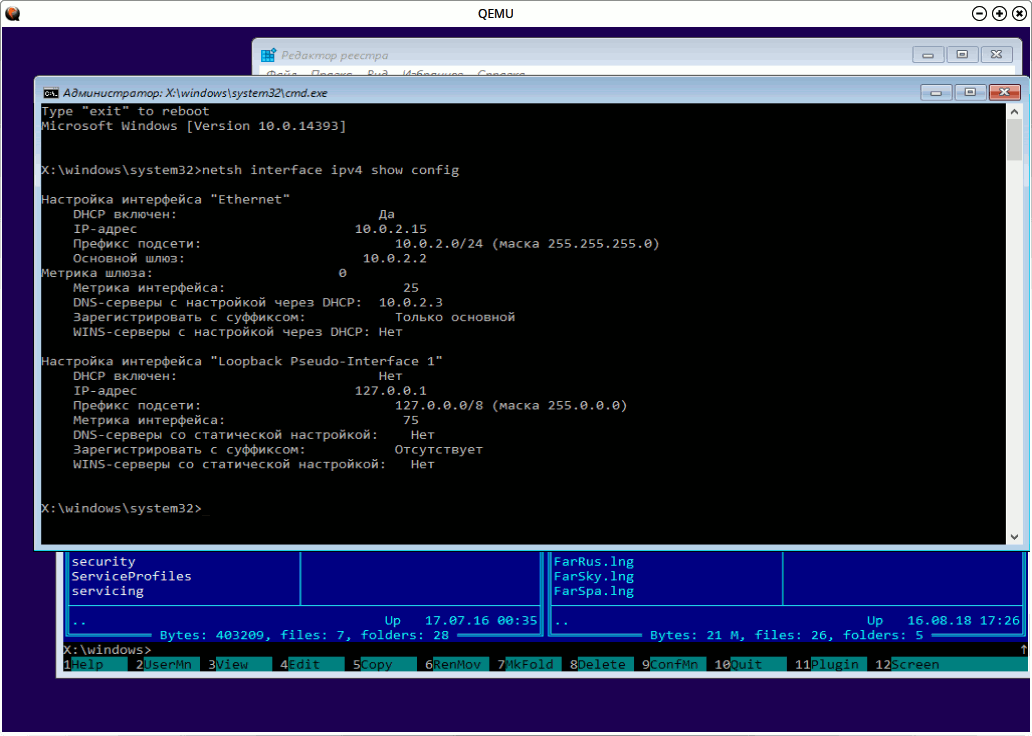Windows PE на базе Windows 10 в QEmu
