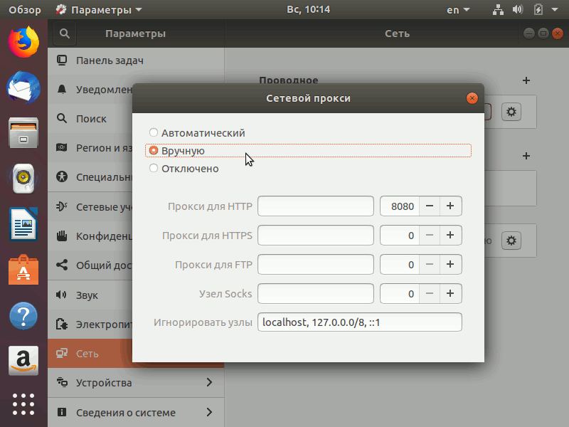 Настройки проки в GSettings (GNOME Control Center)